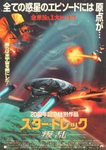 Japanese Insurrection Poster - courtesy The Flagship!